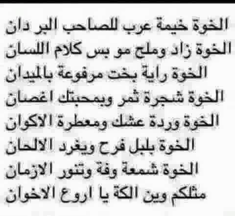 صورة شعر عن الصديق عراقي , الصديق الحقيقى الوفى