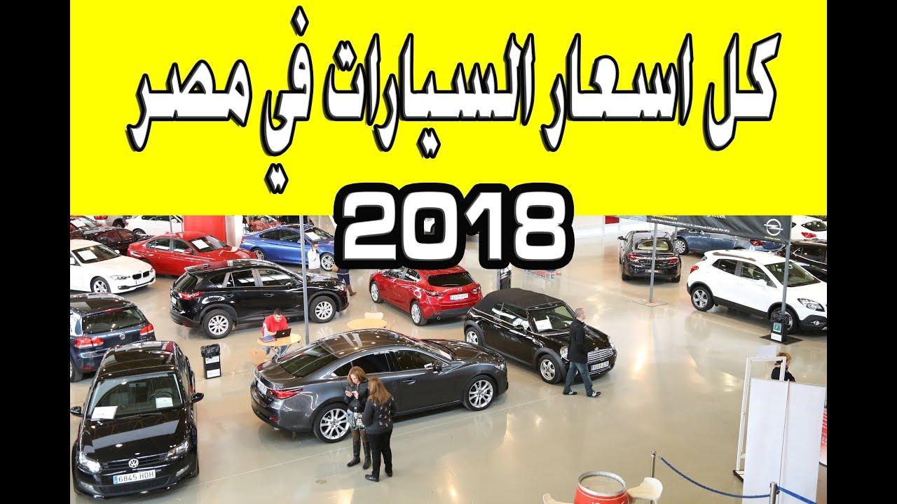 صورة اسعار السيارات الجديدة فى مصر 2020 , اسعار السيارات لهذا العام 3325 6