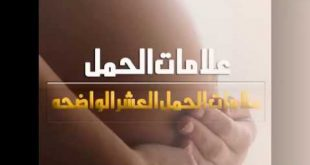 صور كيف اعرف اني حامل قبل الدورة , علامات الحمل قبل ميعاد الدوره