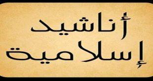صورة اناشيد اسلامية جديدة , اجمل اناشيد اسلاميه روعه