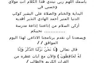 صورة كلمة الصباح للاذاعه المدرسيه , كلمات صباحيه مخصصه للاذاعه المدرسيه