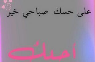 صورة صباح الخير حبيبي , اجمل كلمات الصباح لحبيبي