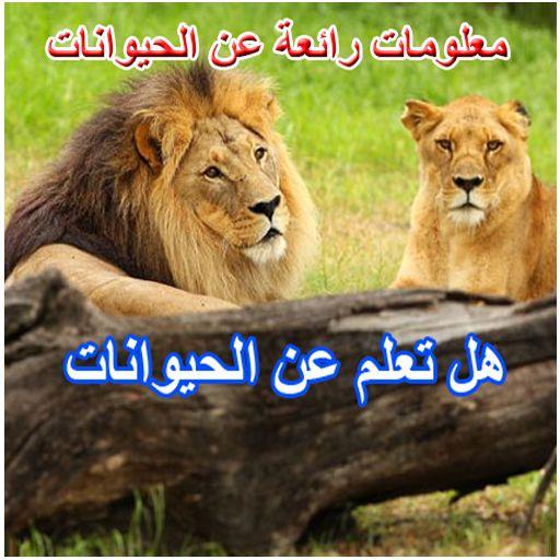 صورة هل تعلم عن الحيوانات , بعض المعلومات الهامه عن الحيوانات 3545