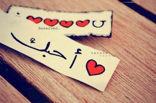 صورة صور كلمة احبك , كلمة احبك فى اجمل صورها لكل الاحباب