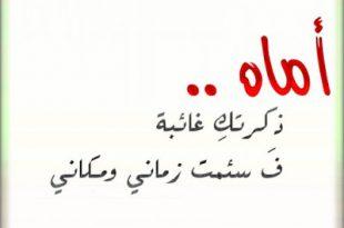 صورة اجمل قصيدة عن الام مكتوبة , قصيده معبره عن فضل الام و دورها