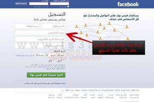 صورة كيف اعمل فيس بوك , كيفية انشاء حساب فيس بوك