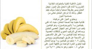صور ماهي فوائد الموز , فوائد هامه ورهيبه جدا بالنسبه للموز