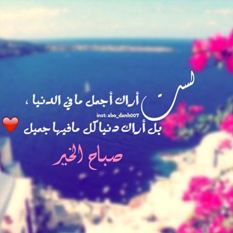حبيبي صباح الخير كلمات صباح الجمال والهنا احساس ناعم