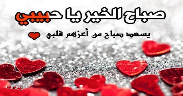 صورة حبيبي صباح الخير كلمات , صباح الجمال والهنا