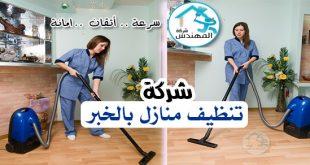 صور شركة تنظيف بالخبر , تنظيف المنازل على اعلى مستوى