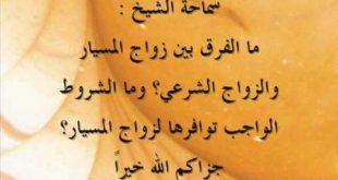 صورة ماهو زواج المسيار , هل زواج المسيار حرام ام حلال