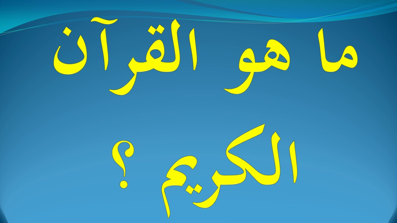 صورة ما هو القران الكريم , دين الاسلام العظيم