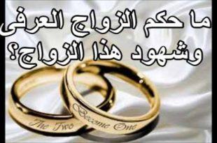 صورة حكم الزواج العرفي , ما هو حكم الزواج العرفي
