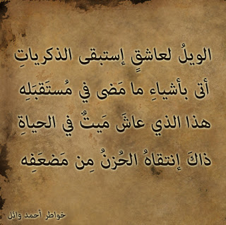 صورة شعر الفراق , اروع كلمات الشعر في فراق الحبيب