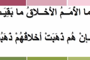 صور تعبير عن الاخلاق , فضل مكارم الاخلاق في الاسلام
