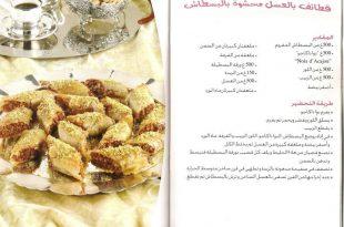 صورة الحلويات المغربية بالصور والمقادير , تعرفي على طريقة تحضير اشهى الحلويات المغربية