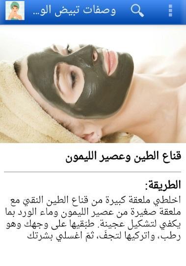 صور خلطات طبيعيه لتبيض الوجه , وصفات رووعة لتفتيح البشرة بسرعة وبامان