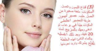خلطات طبيعيه لتبيض الوجه , وصفات رووعة لتفتيح البشرة بسرعة وبامان