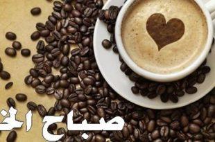 صورة كلمات صباحية للحبيب , ارق كلمات الصباح الجميلة