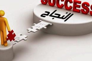 صورة كيف تصبح ناجحا , كيف تصبح شخص ناجح في الحياة