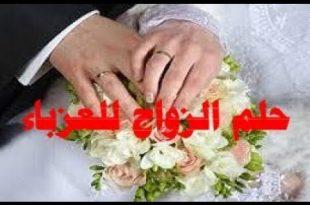 صورة حلمت اني عروس وانا عزباء , تفسير حلم رؤية الفتاة العزباء نفسها عروس في المنام