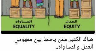 صورة الفرق بين العدل والمساواة , الفروق الجوهرية بين مفهوم العدل ومفهوم المساواة
