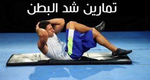 صورة تمارين شد البطن للرجال , تعرف على تمارين شد البطن بالفيديو