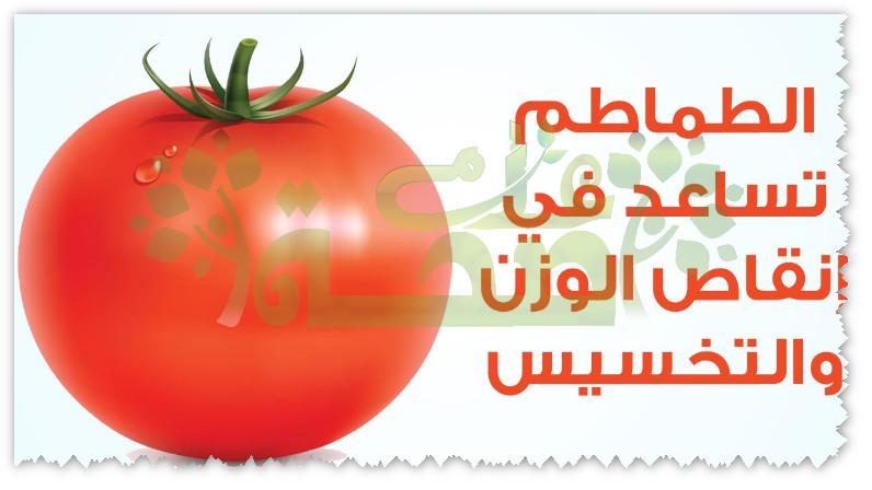 صورة فوائد الطماطم , فوائد اكل الطماطم لجسم الانسان 5127 1