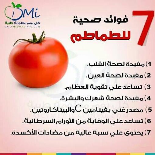 صورة فوائد الطماطم , فوائد اكل الطماطم لجسم الانسان 5127