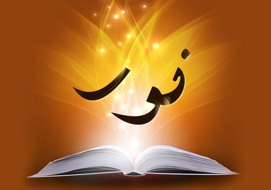 صورة ما معنى اسم نور , اجمل معنى لاسم نور