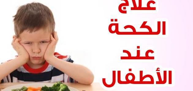 صورة علاج الكحة عند الاطفال , تعرفي على طريقة علاج الكحة بجانب الدواء