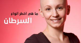 صور اخطر انواع السرطان , ما هو اخطر نوع من السرطان