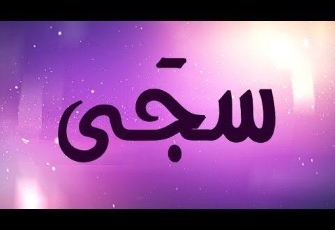 صورة معنى اسم سجى , ارقى اسماء الاطفال