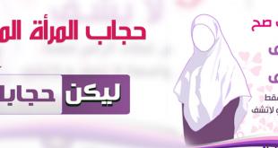 صورة حكم الحجاب , شروط لبس الحجاب