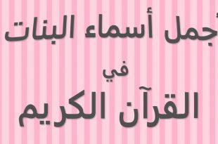 صورة احسن اسماء البنات , اسماء بنات حلوة