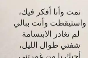 صورة رسائل غزل , اروع كلمات رسائل الغزل