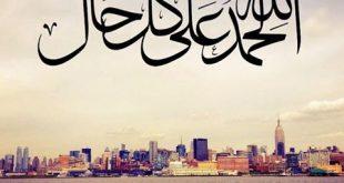 صورة صور اسلاميه , الاسلام نعمة من عند الله