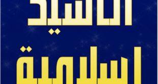 صورة اغاني دينية اسلامية , اغاني اسلامية جميلة