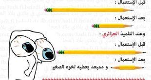 صورة الضحك في الجزائر , اضحك مع الشعب الجزائرى