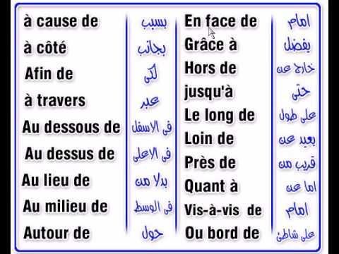 صورة دروس اللغة الفرنسية , تعلم الفرنسية الجميلة