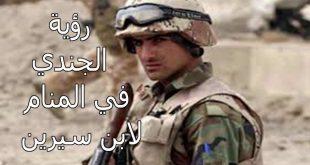 صور تفسير حلم العسكري , ما التفسير اذا رايت عسكرى فى الحلم