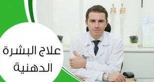 صور علاج البشرة الدهنية , العلاج الامثل للقضاء على البشرة الدهنية