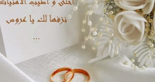 صورة عبارات للعروس , اجمل كلمات للعروسه الجميله