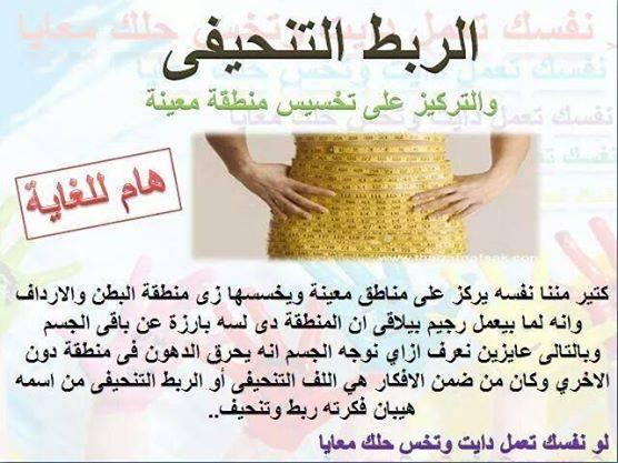 صورة طريقة تنحيف البطن , تعرف على طريقة اللف التنحيفي لتنحيف البطن