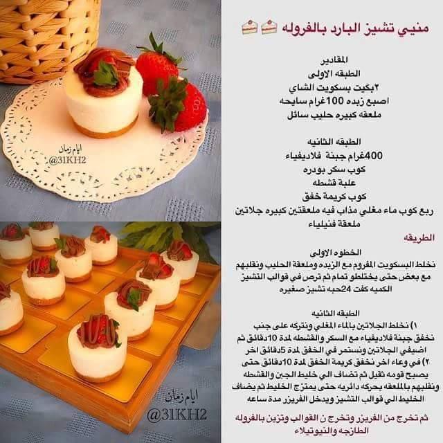 صورة حلويات بالصور والمقادير سهله , حلوى بسيطة وسهلة