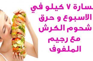 صورة رجيم الكرش , اسرع وصفة تخلصك من الكرش البارز