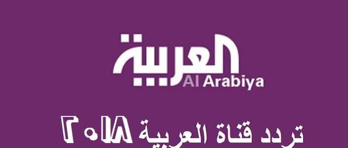 صورة تردد قناة العربية , احدث ترددات قناة العربية الاخبارية