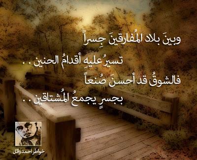 صورة اجمل ماقيل عن الفراق , اروع الكلمات التى توصف لحظة الفراق