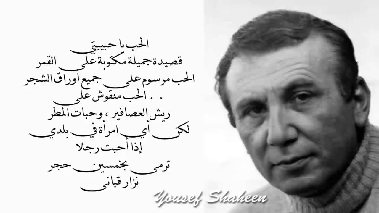 صورة اجمل قصائد الحب , اجمل قصائد لشاعر الحب نزار قباني