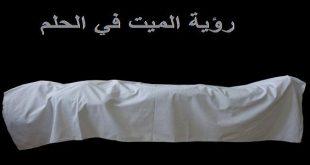 صورة رؤية شخص ميت في المنام , ادق تفسير لرؤية الشخص الميت في الحلم